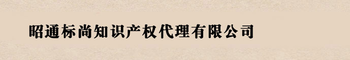 昭通商标注册_代理_申请